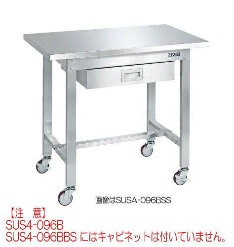 サカエ(SAKAE) ステンレス作業台 移動式 キャビネット付 SUS-096BSS W900xD600xH810mm