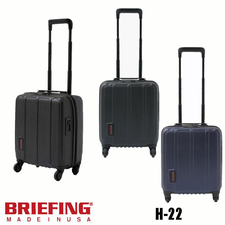 【送料無料】BRIEFING H-22 全2色 ブリーフィング  キャリーケース ハードケース トロリーケース 【日本正規品】