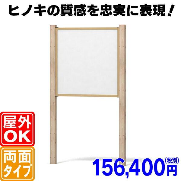【送料無料】ヒノキ柄シートラッピング2本足看板(小)野立看板  自立看板  ポール看板  両面看板