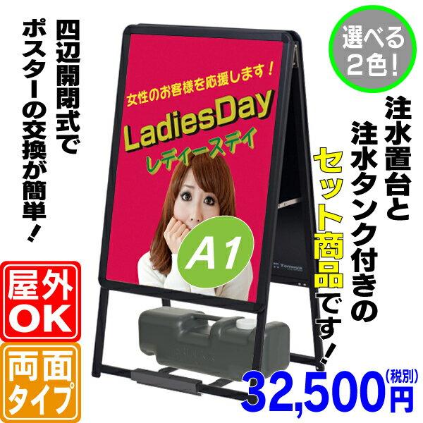 【送料無料】グリップ式ポスタースタンド【A1両面】セット立て看板  店舗用看板  A型看板  両面看板  セット商品