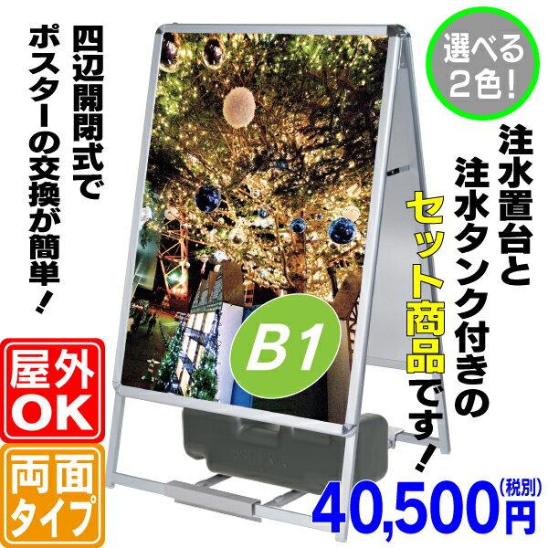 【送料無料】グリップ式ポスタースタンド【B1両面】セット立て看板  店舗用看板  A型看板  両面看板  セット商品