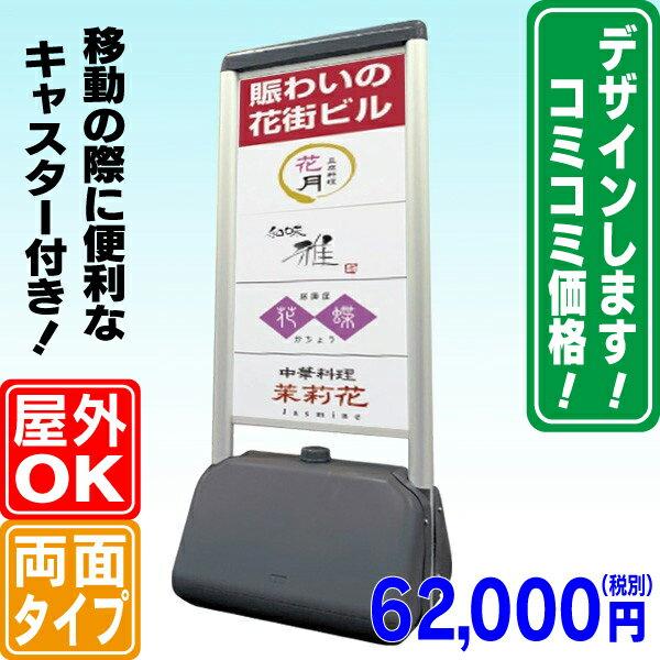【送料無料】看板面加工込みウォーターウエイト一体型スタンド看板  立て看板  スタンド看板  両面看板