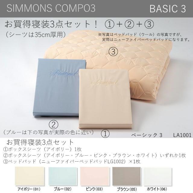 【送料無料】シモンズCOMPO3 寝装3点セット クィーンサイズ、BOXシーツ×2、ベッドパッド×1、シーツ5色 ウォシャブル