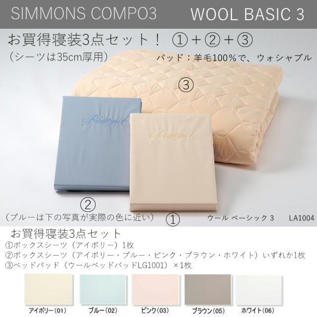 【送料無料】シモンズ WOOL BASIC3 羊毛 寝装3点セット ダブルサイズ BOXシーツ×2、ベッドパッド×1、シーツ5色 ウォシャブル