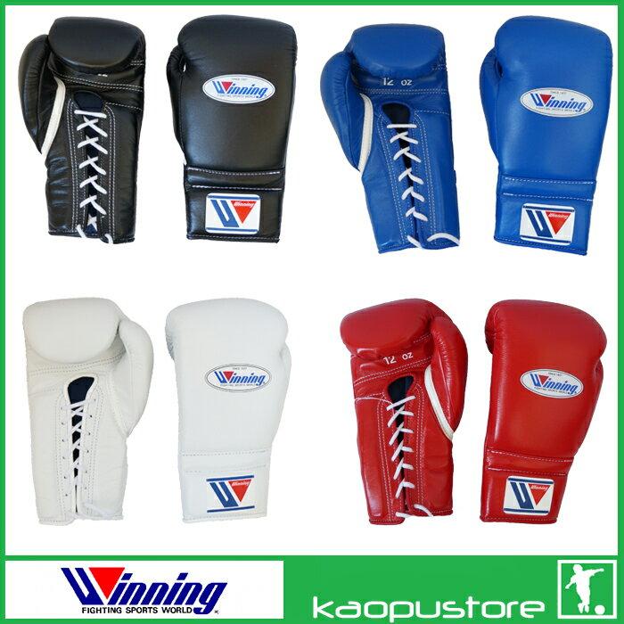ウイニング【Winning】ボクシンググローブレースアップ式レースアップ12オンス【基本色4色】牛革プロフェッショナルタイプ
