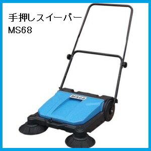 フルテックMS68 建設機械 業務用手押式スイーパー【smtb-s】