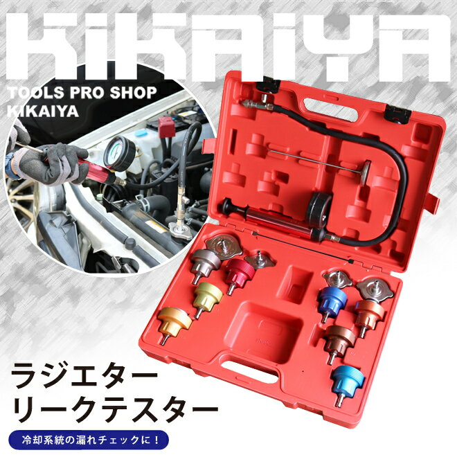 KIKAIYA ラジエターリークテスター 国産/外車兼用 14pcs プレッシャーテスター