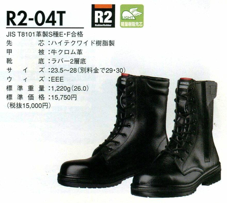 【DONKEL】ドンケル社製 コマンド 高級・高機能 安全靴 長編 R2-04T