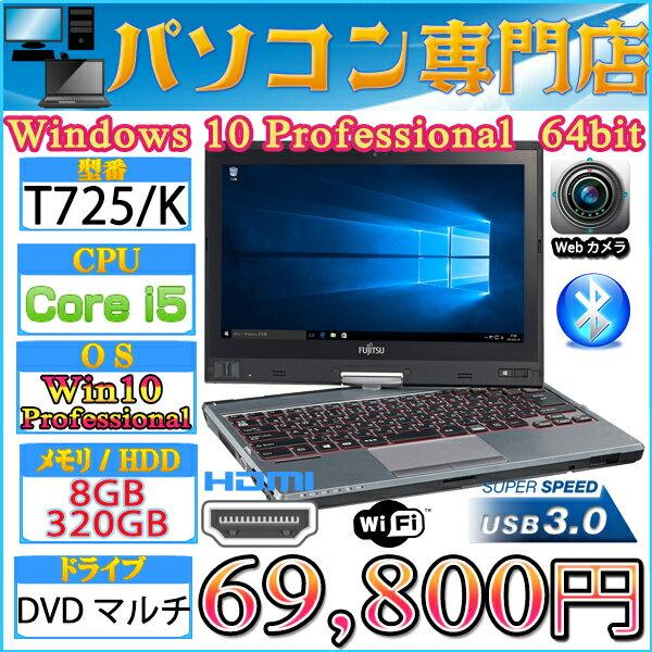 現役超高速 FMV製 12.5型HD(タッチパネル) LIFEBOOK T725/K Core i5 5300U-2.3GHz(第七世代) メモリ8GB HDD320GB マルチドライブ WLAN内蔵 Windows10 Professional 64bit済【Webカメラ,HDMI,BlueTooth,USB3.0】【中古】