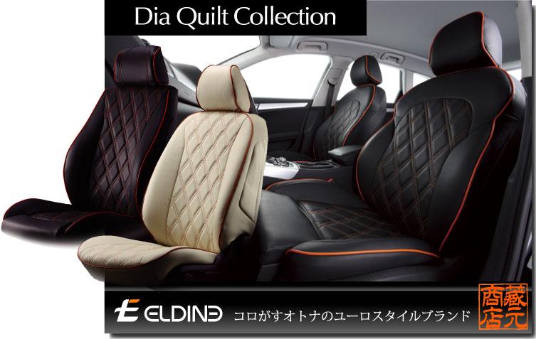 【コロがすオトナのユーロスタイルブランド ELDINE】フォルクスワーゲン!VW ゴルフ 5 V ヴァリアント!専用設計 キルティング本革調シートカバー
