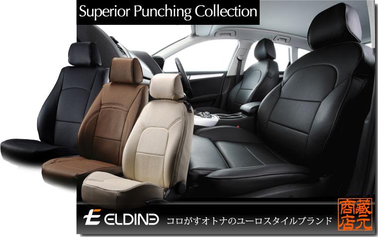 【コロがすオトナのユーロスタイルブランド ELDINE】フォルクスワーゲン! VW '06~'09 ジェッタ 2.0! 専用設計 パンチング本革調シートカバー