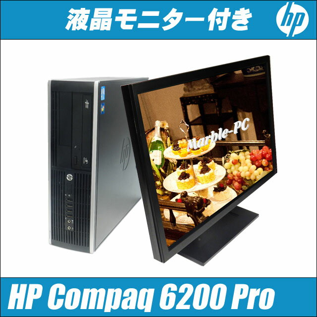 中古パソコン HP Compaq 6200 Pro SFF【中古】 液晶22インチ付き Windows10-Pro 安心3ヶ月動作保証付き コアi3:3.1GHz メモリ8GB HDD250GB DVDスーパーマルチ内蔵  WPS Office付き 液晶モニター付き 中古デスクトップPC