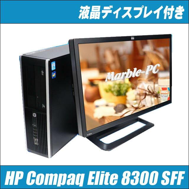 中古パソコン HP Compaq Elite 8300 SFF【中古】 液晶23インチ付き Windows10-Pro 安心3ヶ月動作保証付き コアi5:3.4GHz メモリ8GB HDD500GB DVDスーパーマルチ内蔵  WPS Office付き 中古デスクトップPC 液晶モニターセット