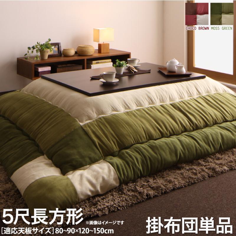 こたつ掛け布団 単品 スウェード調 パッチワーク 「icoi」イコイ 5尺長方形 *こたつ、敷布団別売