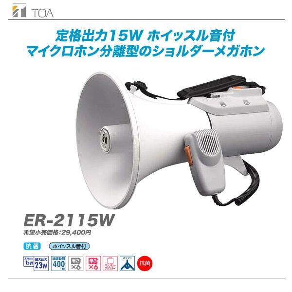 TOA  ショルダー型 メガホン ER-2115W【代引き手数料無料♪】