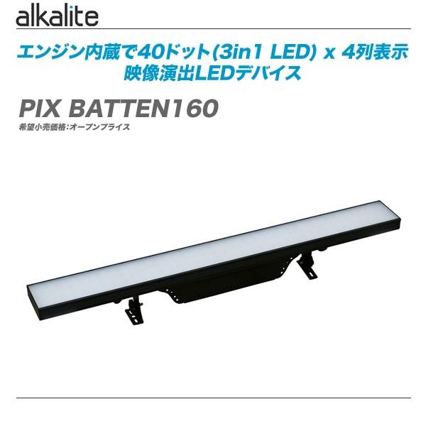 alkalite(アルカライト)LEDデバイス『PIX BATTEN160』