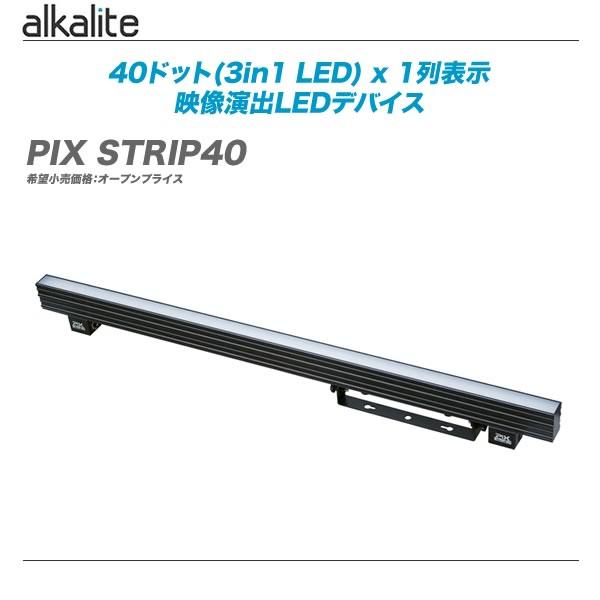 alkalite(アルカライト)LEDデバイス『PIX STRIP40』/4本セット