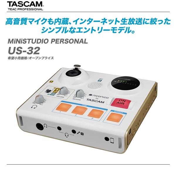 TASCAM インターネット生放送向けUSBオーディオインターフェイス『US-32』【代引き手数料無料♪】