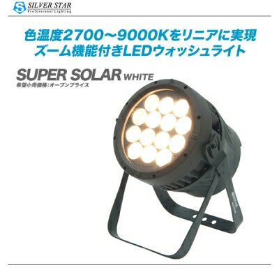 SILVERSTAR(シルバースター)ウォッシュライト『SUPER SOLAR WHITE』【沖縄・北海道含む全国配送料無料】