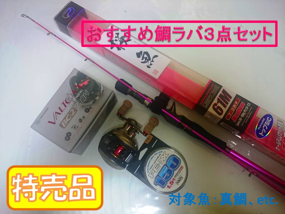 PROX プロックス 桜魚 SE61M 真鯛専用ロッド SKUS61M/バルトムBC-2/1.5号PEーXXラインセット