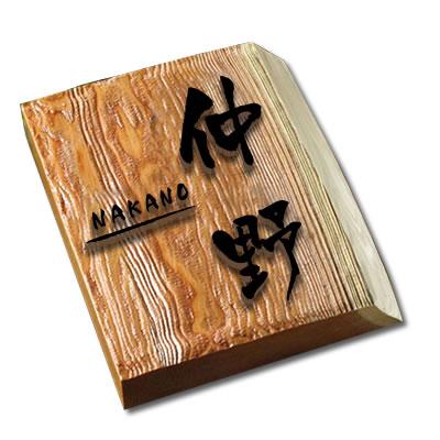 浮�彫り木製表札 耳�り一�イ�イ表札 i30-180u-m 30ミリ厚 個性�際立�木製デザイン表札 �人手彫り仕上� �字�� 筆文字