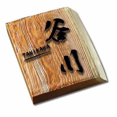 浮�彫り仕上�イ�イ表札 耳付�銘木表札 i30-180u-m 30ミリ厚 一� ��� オンコ フル�ーム仕上� 筆文字�手彫り表札作製