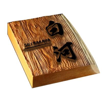 耳付�銘木表札 浮�彫り仕上�イ�イ表札 i30-180u-m 一� ��� オンコ フル�ーム仕上� 筆文字フォント手彫り表札 3c�厚