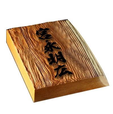 浮�彫り 耳付�高級銘木イ�イ一�表札 木製表札 i30-180u-m フォント書体���るオーダーメイド製作 木目�綺麗�手作り表札