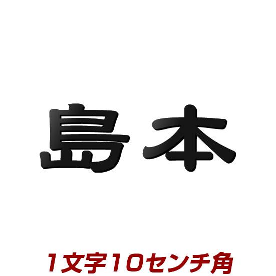 1文字価格 看板にもおすすめ!漢字バラ文字ステンレス表札 stl3-100k 10cm角 エッジが際立つレーザーカット加工 書体・カラーが選べるオーダーメイド ひょうさつ