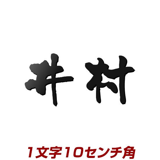 1文字価格 漢字バラ文字ステンレス表札(100mm角) stl3-100k アイアン表札の進化型 シャープな仕上がりのレーザー加工表札(ひょうさつ) 事務所の看板にもおすすめ