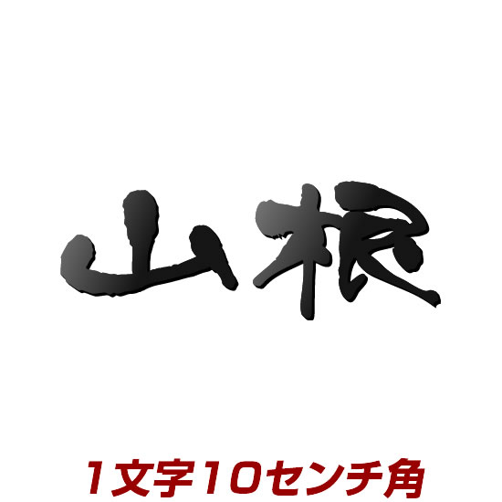 1文字価格 漢字ステンレス表札10cm角 stl3-100k 文字色(ブラック・アイボリーなど)が選べるアイアン表札テイストの仕上がり ひょうさつ