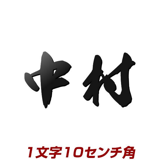 1文字価格 100角 ステンレスレーザーカット表札 stl3-100k 漢字タイプ アイアン表札の進化型 おしゃれでかっこいい表札の通販 ひょうさつ 店舗の看板としても製作可