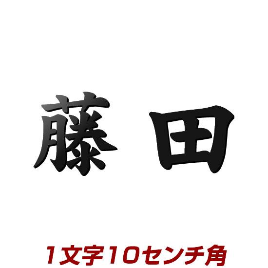 1文字価格 ステンレスレーザーカット表札 stl3-100k 10cm角 事前メールでデザイン確認付き おしゃれな漢字切り文字表札(ひょうさつ) 玄関に取り付け