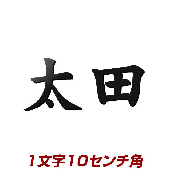 1文字価格 ステンレスレーザーカット表札(10cm角・漢字) stl3-100k 事前にメールでデザイン確認付きで安心 おしゃれなデザイン表札 ひょうさつ