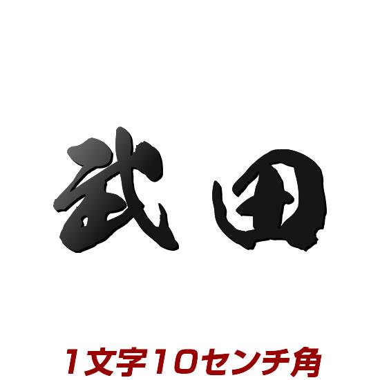 1文字価格 漢字バラ文字ステンレス表札 stl3-100k 100mm角 赤サビなしで屋外で安心 おしゃれな和風表札(ひょうさつ) 書体・カラーが選べるオーダーメイド