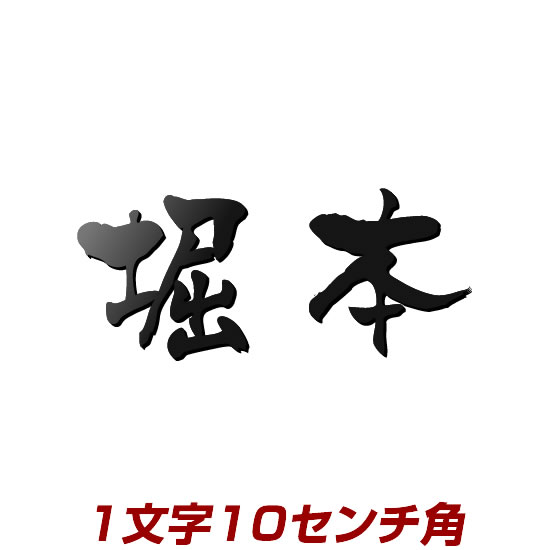 1文字価格 赤錆の心配なし ステンレス漢字切り文字表札 stl3-100k 10cm角 文字色(ブラック・アイボリーなど)が選べる おしゃれな和風表札 ひょうさつ