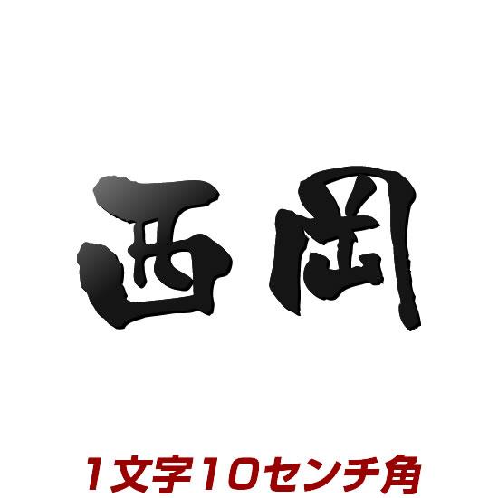 1文字価格 アイアン表札の進化型!ステンレス切り文字表札 stl3-100k 10cm角・漢字タイプ あなただけのオリジナル+オーダーメイドデザイン表札(ひょうさつ)