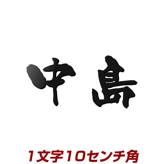 1文字価格 看板にもおすすめ 漢字バラ文字ステンレス表札 stl3-100k 10cm角 エッジが際立つレーザーカット加工 ひょうさつ 会社・お店・ショップの看板にも