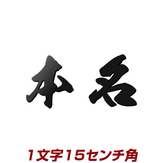 1文字価格 漢字バラ文字ステンレス表札看板 stl3-150k 150mm角 アイアン表札の進化型 おしゃれな和風表札 ひょうさつ 強くて綺麗な自動車用塗料仕上げ