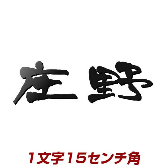 1文字価格 個性が際立つ 漢字バラ文字ステンレス表札看板 stl3-150k 15cm角 シャープな仕上がりのレーザー加工 会社・事務所・教室・店舗・ショップ・独立・開業に