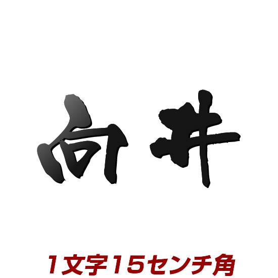 1文字価格 ステンレス切り文字表札(漢字) stl3-150k 150mm角 ブラック、アイボリーなどから文字色が選べるオリジナル表札 ひょうさつ 教室の看板にも