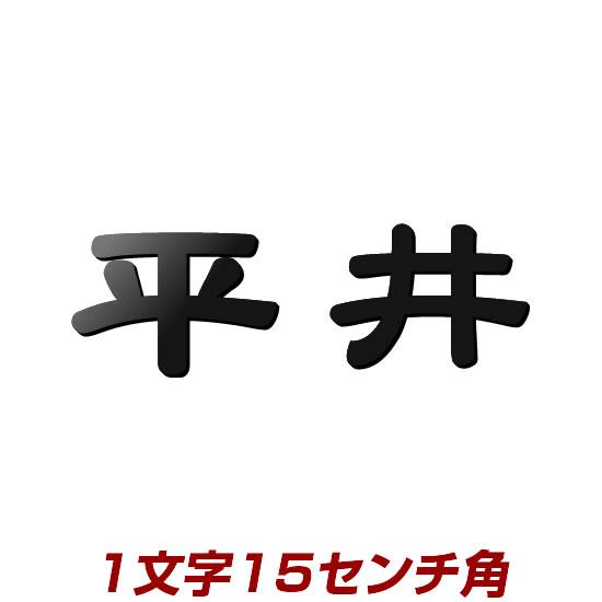1文字価格 屋外で強いステンレス製切り文字表札(漢字タイプ) stl3-150k 150mm角 こだわりネームプレート ひょうさつ 会社・事務所の看板にもおすすめ