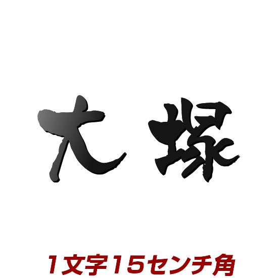 1文字価格 アイアン表札テイストのステンレス表札看板(漢字タイプ) stl3-150k 15cm角 屋外でも強くて美しい自動車用塗料仕上げ おしゃれな表札(ひょうさつ)