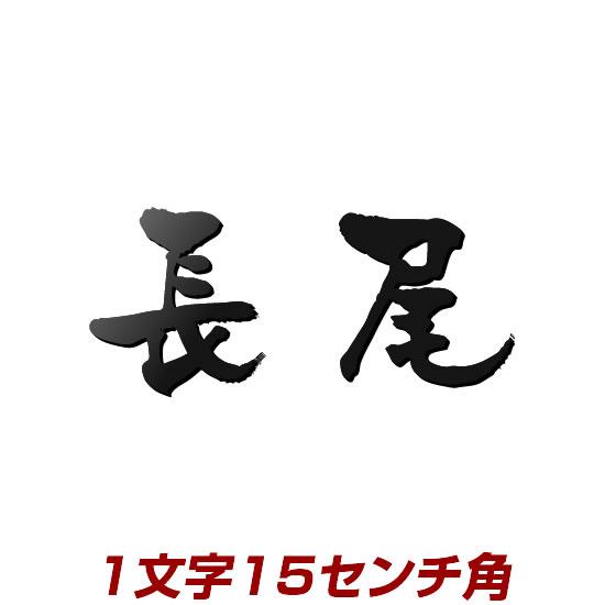 1文字価格 漢字ステンレス表札看板15cm角 stl3-150k 文字色(ブラック・アイボリー)が選べるアイアン表札テイストの仕上がり ひょうさつ