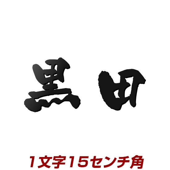 1文字価格 ステンレス漢字バラ文字表札 stl3-150k 150mm角 個性が際立つ 職人手作りの本格派表札(ひょうさつ) 教室の看板としても製作可