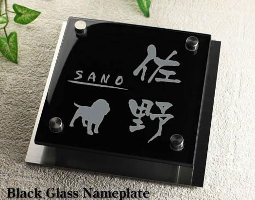 ブラックガラス表札裏彫り限定 人気ワンポイントデザイン GK150kb-11 犬(ビーグル)イラスト ステンレスプレート付 おしゃれなイヌのシルエット入り ひょうさつ