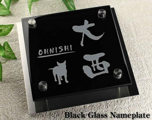 ブラックガラス表札裏彫り限定 人気ワンポイントデザイン GK150kb-11 犬(ブルテリア)イラスト ステンレスプレート付 ひょうさつ デザイン事前確認付きで失敗なし