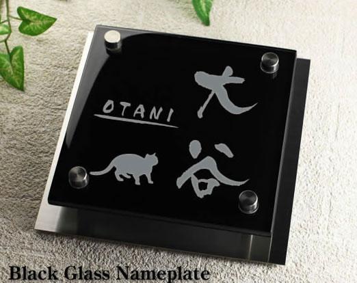 ブラックガラス表札裏彫り限定 人気ワンポイントデザイン GK150kb-11 猫(バーミーズ)イラスト ステンレスプレート付 ひょうさつ メールでデザイン確認できる