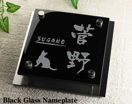ブラックガラス表札裏彫り限定 人気ワンポイントデザイン GK150kb-11 猫(ベンガル)イラスト ステンレスプレート付 高級感たっぷりな表札 ひょうさつ