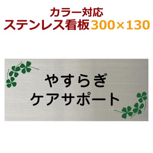 カラー対応 ステンレス看板 カットフィルム貼り stc130300 オーダーメイド 店舗、会社、教室にオススメ 130×300mm